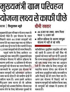 Bihar PMGY yojana