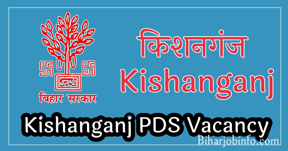Kishanganj PDS vacancy