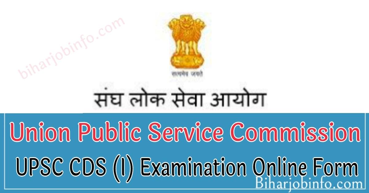 UPSC CDS Examination online Form
