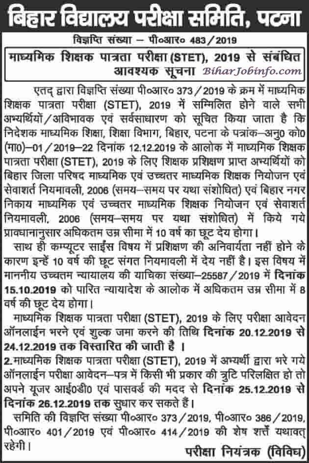 Bihar STET Online Re Apply Notice